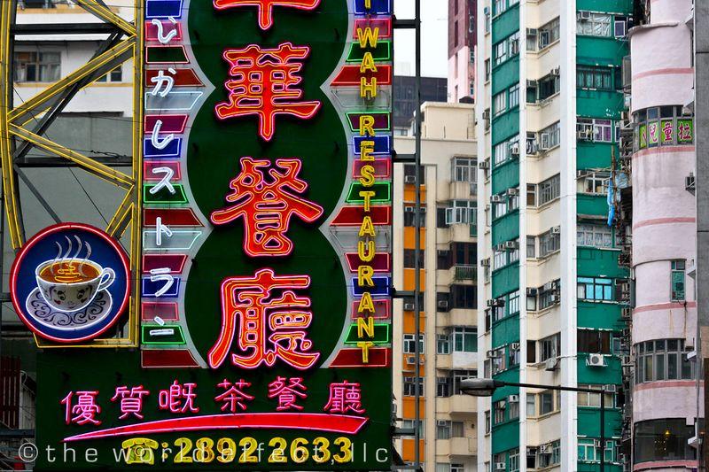Coffee Diner Sign. Hong Kong